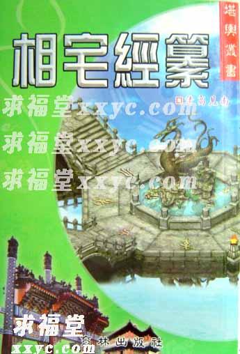 相宅经 - 好运来房產袁维涛 - 建湖县好运来房产13092110009